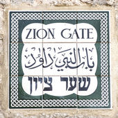 Zion gate sign — Stock Photo