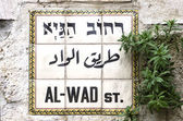 Al wad Street sign — Stock Photo