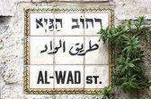 Al wad Street sign — Stock Photo