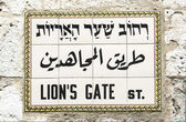 Lion gate street sign — Stockfoto