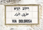 Via dolorosa Street sign — 图库照片