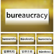 Stock Vector: Bureaucracy Concept on white background
