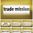 Stock Vector: Trade Mission Concept on white background