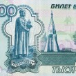 One thousand russirubles fragment with Yaroslav I Wise — Stock Photo #23176556