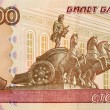 One hundred russian rubles fragment with Bolshoi Theatre in Mosc - Stock Photo