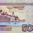 Five hundred russian rubles fragment with Solovetsky Monastery - Stock Photo