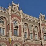 Building of National Bank of Ukraine — Stock Photo