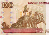 One hundred russian rubles fragment with Bolshoi Theatre in Mosc — Stock Photo