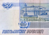 Fifty russian rubles fragment with Saint Petersburg Stock Exchan — Stock Photo