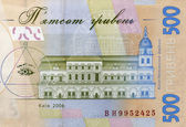 Fragmento de quinientos hryvna de ucrania — Foto de Stock