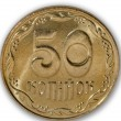 Royalty-Free Stock Photo: Used Ukrainian coin to 50 kopek macro
