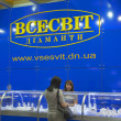 Vsesvit Diamond Jewelry Company booth — Stock Photo