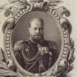 Alexander III Imperor of Russia portrait on banknote — Stock Photo