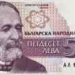 Fifty Leva 1992 Banknote from Bulgaria — Stock Photo