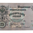 Russian Empire banknote 25 rubles. 1909. — Stock Photo