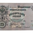 Russian Empire banknote 25 rubles. 1909. — Stock Photo #43319335