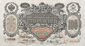 Russian Empire banknote 100 rubles fragment. 1910 — Foto de Stock