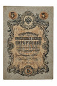 Russian Empire banknote 5 rubles, 1909 — ストック写真