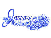 January the name of the month — Stock Vector