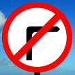 No right turn sign — Stock Photo