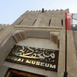 Dubai museum — Stock Photo