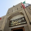 Stock Photo: Dubai museum