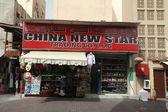 Store in dubai — Stockfoto