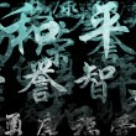 ������, ������: Feng Shui