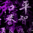 Chinese Writing Calligraphy Background — Stock Photo
