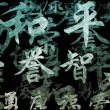 Chinese Writing Calligraphy Background - Stock Photo