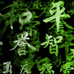 Постер, плакат: Feng Shui