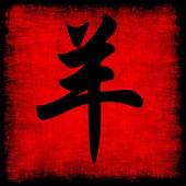 Zodiaque chinois chèvre — Photo