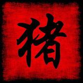 Zodiaque chinois cochon — Photo