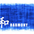 Chinese Art - Harmony — Stock Photo #27595313