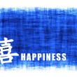 Stock Photo: Chinese Art - Happiness