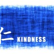 Chinese Art - Kindness — 图库照片