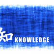 Chinese Art - Knowledge — Stock Photo