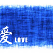 Chinese Art - Love — Stock Photo