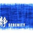Chinese Art - Serenity — Stock Photo #27595983