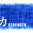 Chinese Art - Strength — Stock Photo #27596061