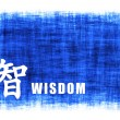 Stock Photo: Chinese Art - Wisdom