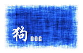 Chinese Animal Signs - Dog — Stock Photo