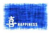 Chinese Art - Happiness — Stock Photo