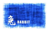 Chinese Animal Signs - Hare — Stock Photo