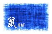 Animal chinês assina - rato — Fotografia Stock