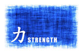 Chinese Art - Strength — Stock Photo