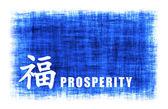 中国艺术-财富 — 图库照片