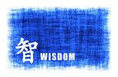 Chinese kunst - wijsheid — Stockfoto