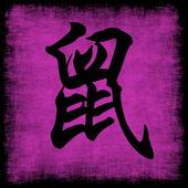 Zodiaque chinois rat — Photo
