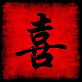 Set calligrafia cinese di felicità — Foto Stock